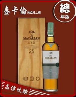 麥卡倫 MACALLAN 老酒收購