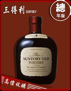 三得利 SUNTORY 老酒收購