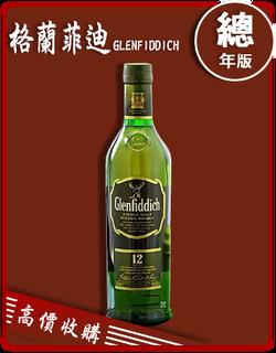 格蘭菲迪 GLENFIDDICH 老酒收購