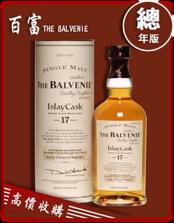 百富 THE BALVENIE 老酒收購