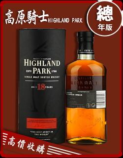 高原騎士 HIGHLAND PARK 老酒收購