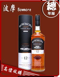 波摩 BOWMORE 老酒收購