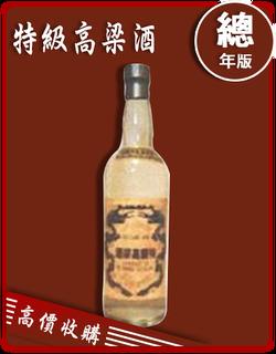 金門特級高粱酒 老酒收購 價格