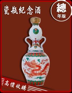 金門高粱酒 瓷瓶紀念酒 老酒收購 價格